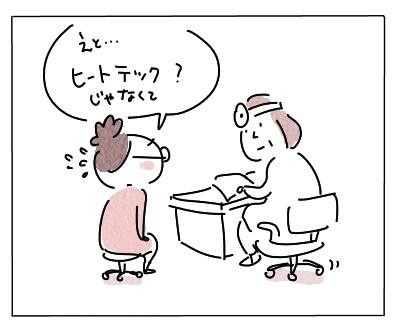 ホットショット2