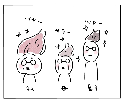 シャンプー6