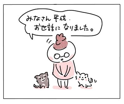 へいせい3