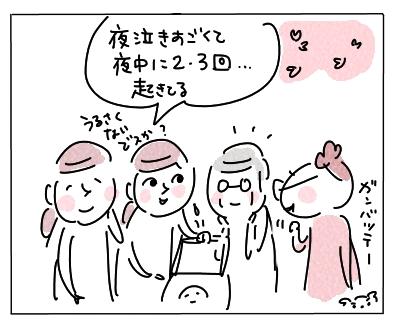 さくら201903