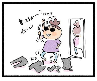 あるひぃ6−2
