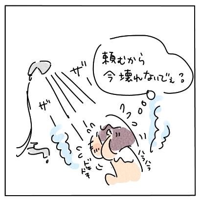 せんせん3