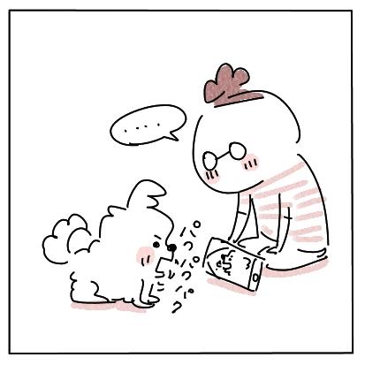 ぱくぱく3