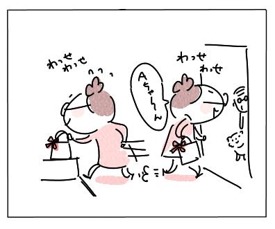 さりげな2