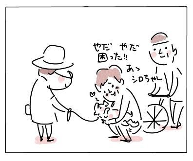 しろちゃん5