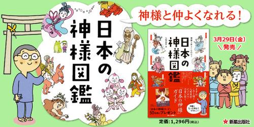 7292_日本の神様図鑑_FB_H253×W506px_k