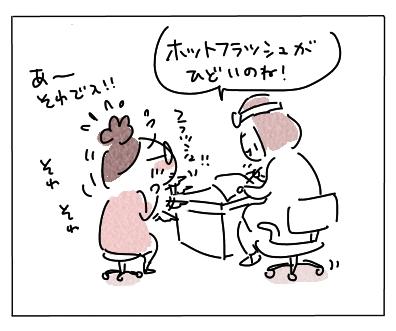 ホットショット4