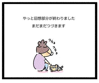 ある日い4−5