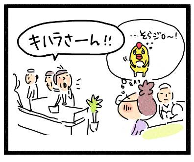 木原さん4