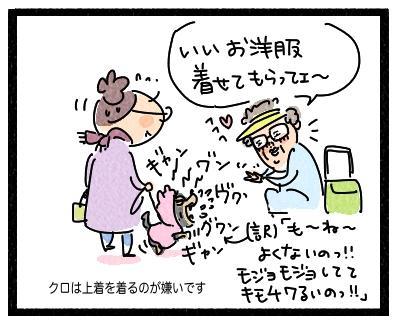 犬好き3−2