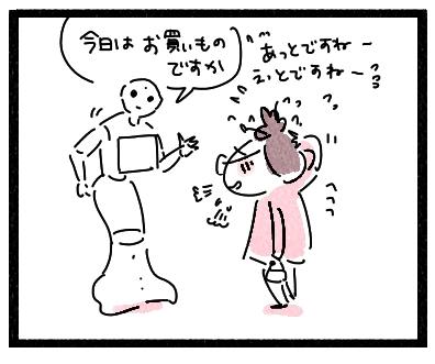 ぺっぱー5