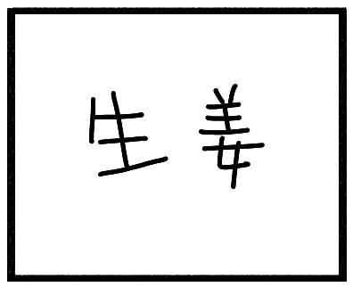 けちゃっぷ4