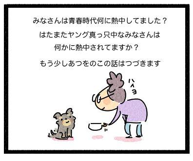 ある日ぃ3−4
