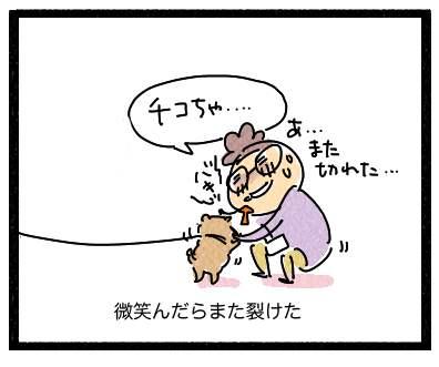 くちわき7
