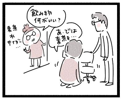 息子の友4