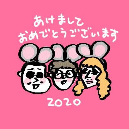 2020年が