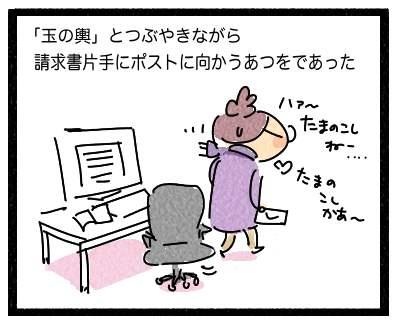 せいきゅうしょ4