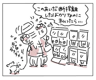ふちいぬ3