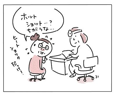ホットショット3