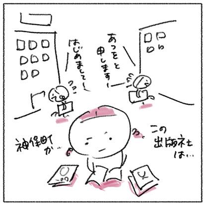 うりこみ1