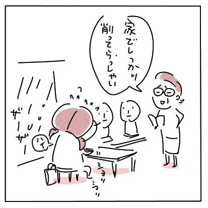 mせんせい5