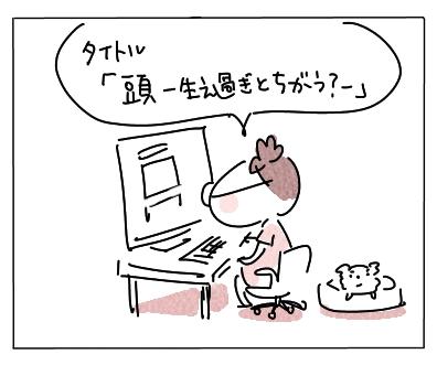 アクセスアップ3
