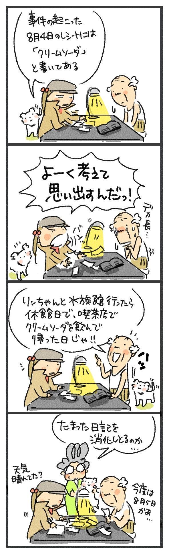 $あつをの4コマ漫画:ねりきり.おはぎ.さくらもち