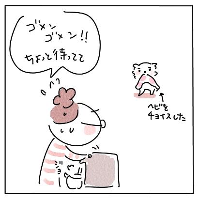 まちまち3