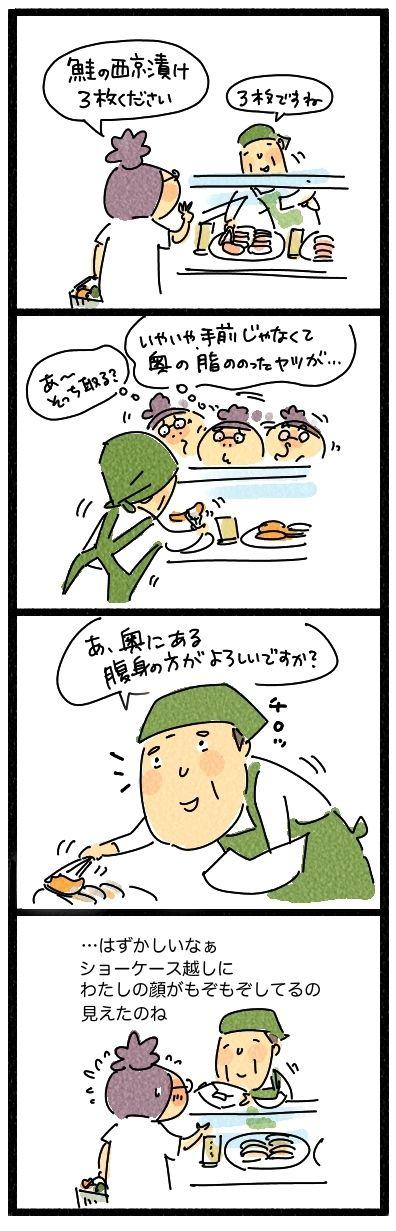 鮭の西京漬
