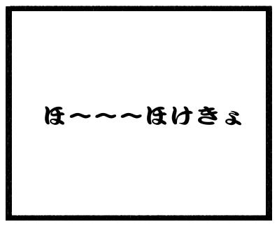 ほけきょ8