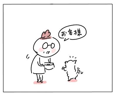 とくべつせき4