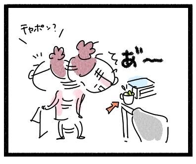 ちゃぽん2