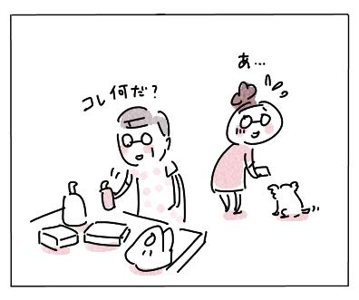 シャンプー2