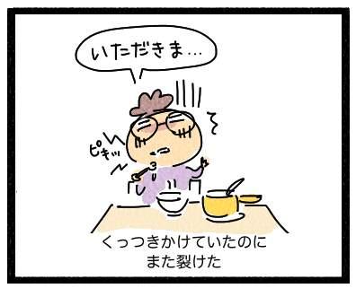 くちわき5
