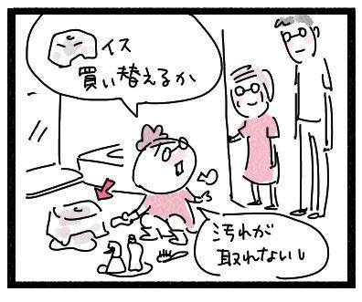 風呂場の椅子1