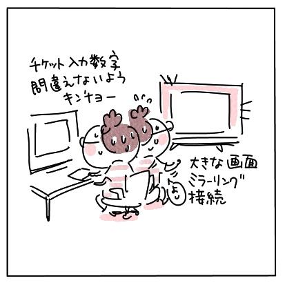 haishin2