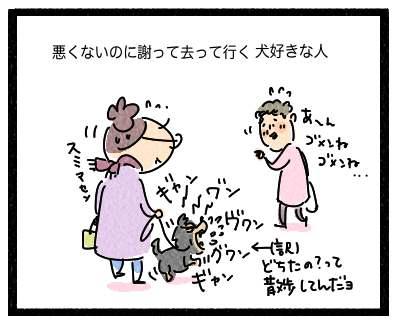 犬好き1−2