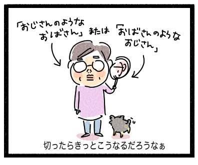 ショート3