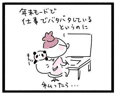 ぱんだすたんぷ