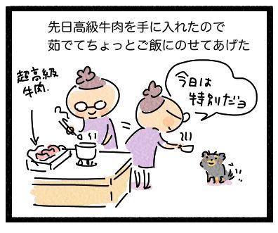 クロご飯2
