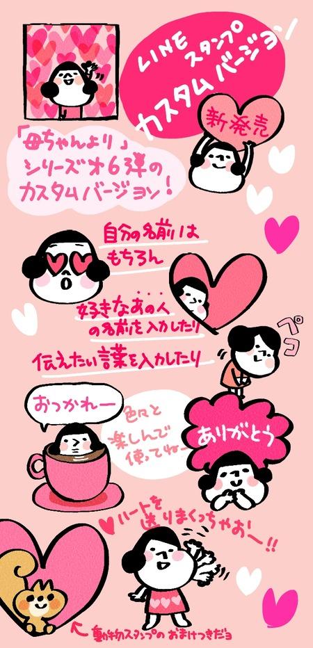 かあちゃん6−2_bak