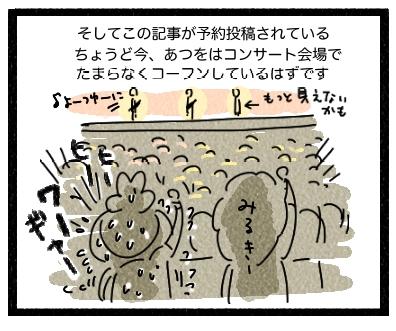 あるひ7−5