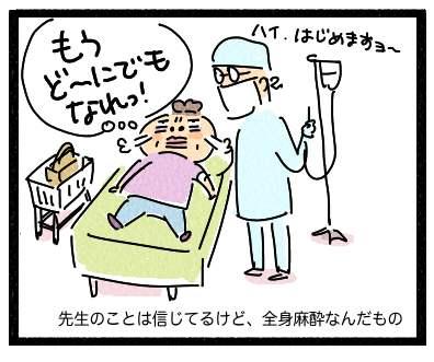 胃カメラ4