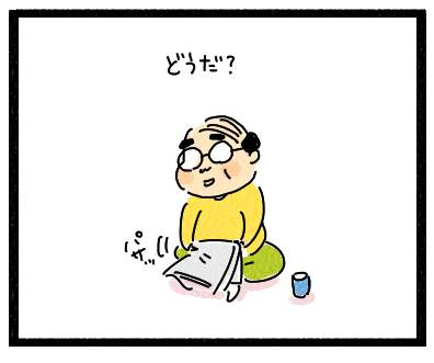 とらんぷ2