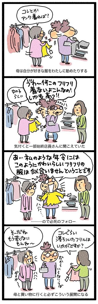 母とショッピング