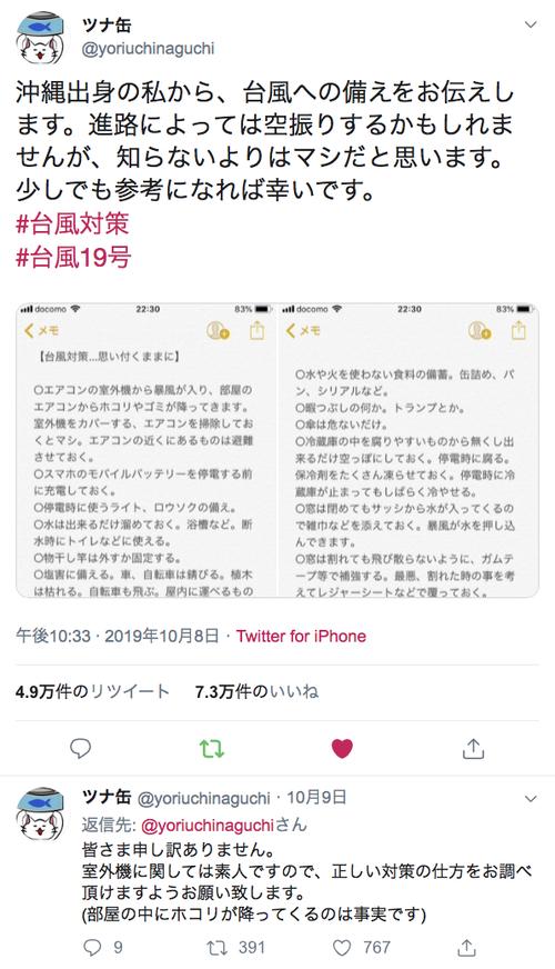 スクリーンショット 2019-10-11 9.18.20