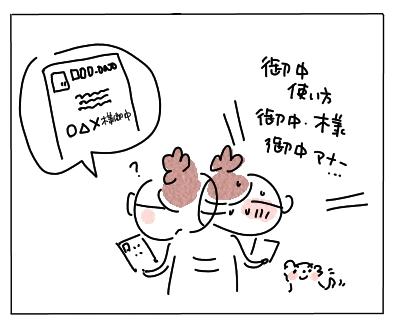 おんちゅう2