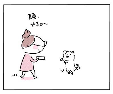 アイコンタクト2