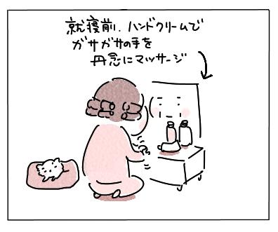 ハンドクリーム1