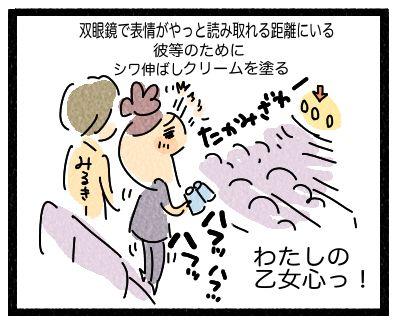 シワ取り4